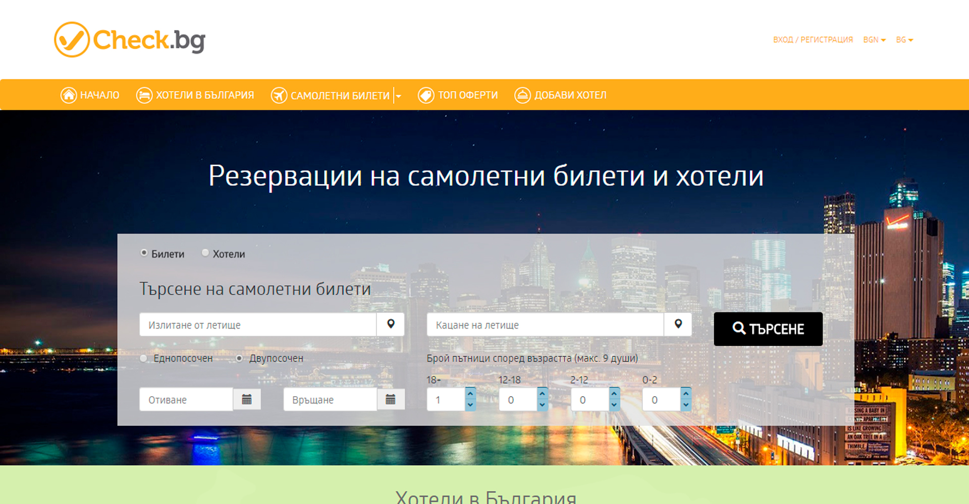 Уеб сайт за самолетни билети