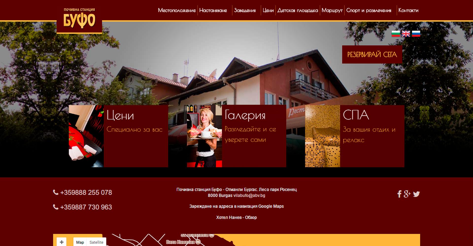 презентационнен уеб сайт за вила буфо отманли