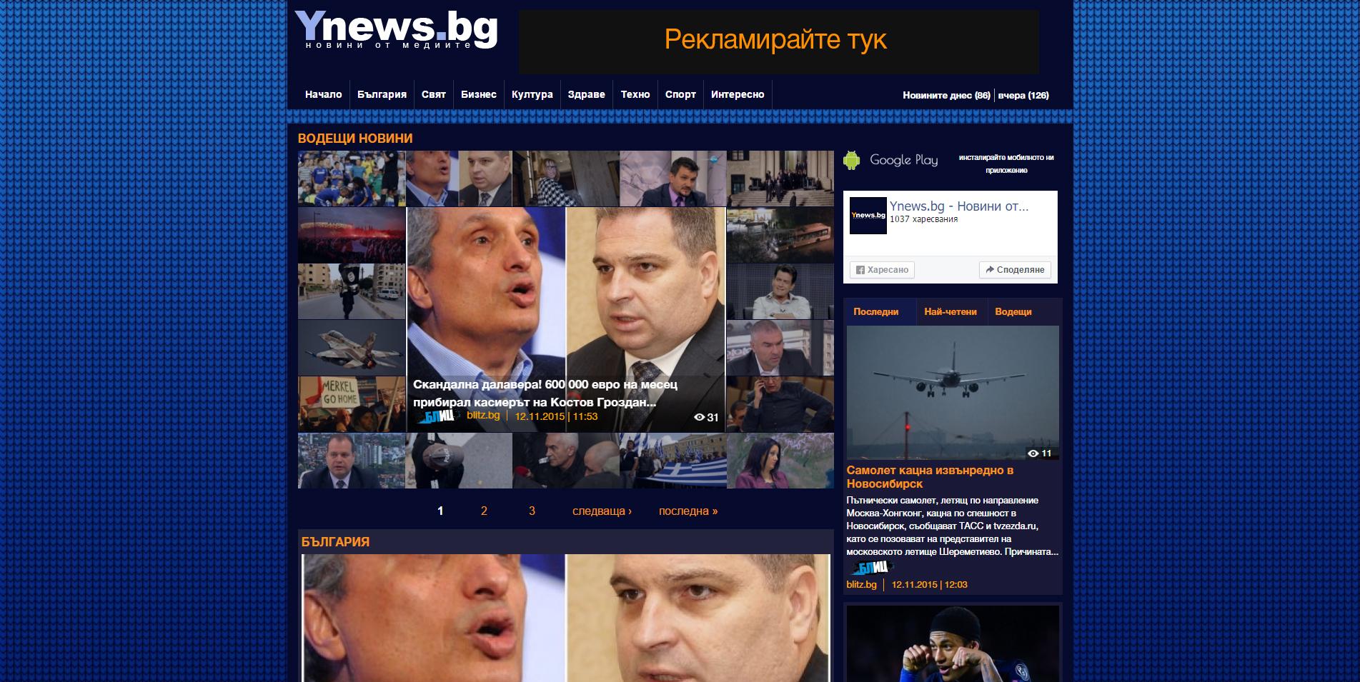 новинарски уеб сайт