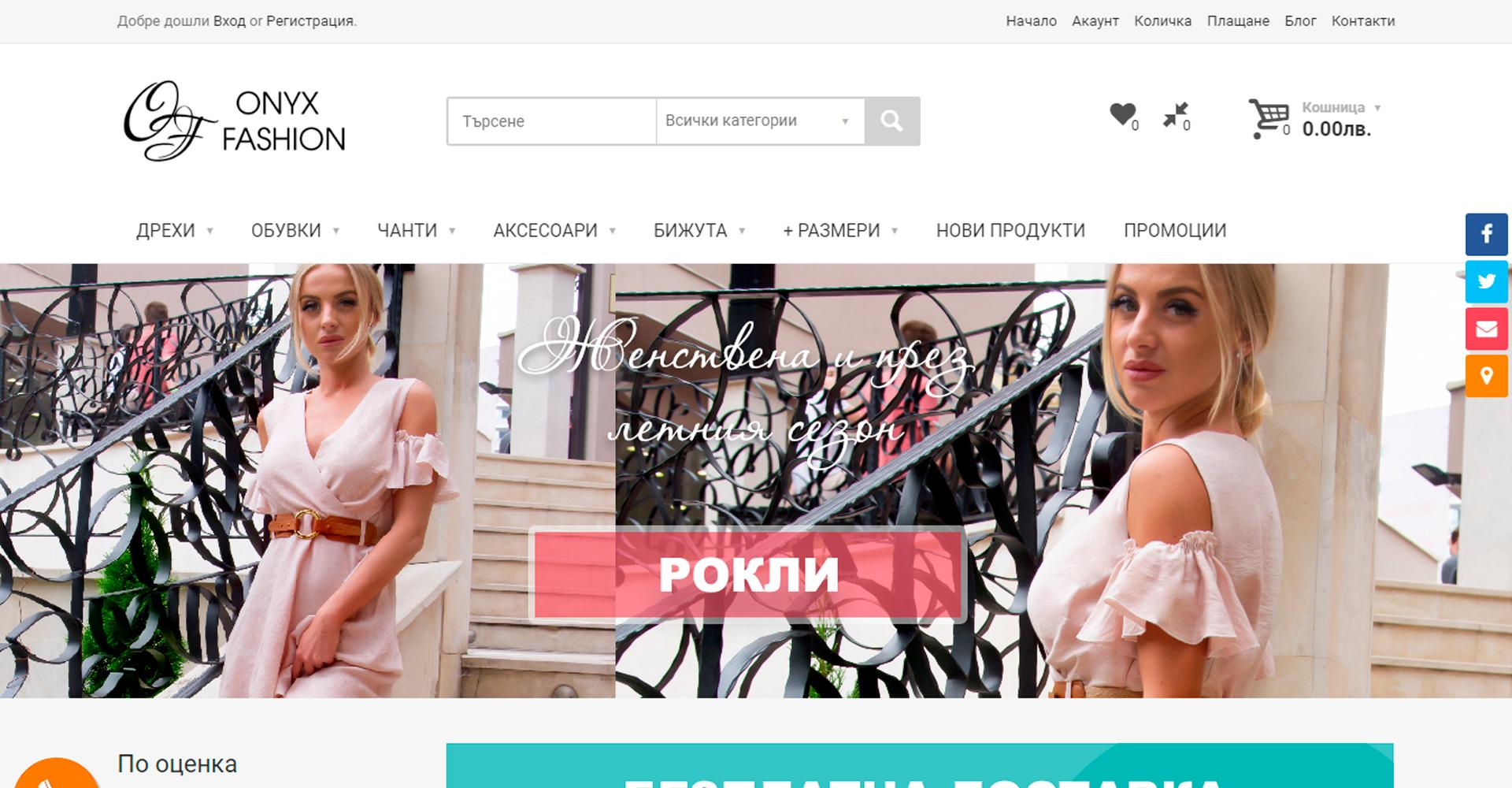 електронна търговия с дрехи