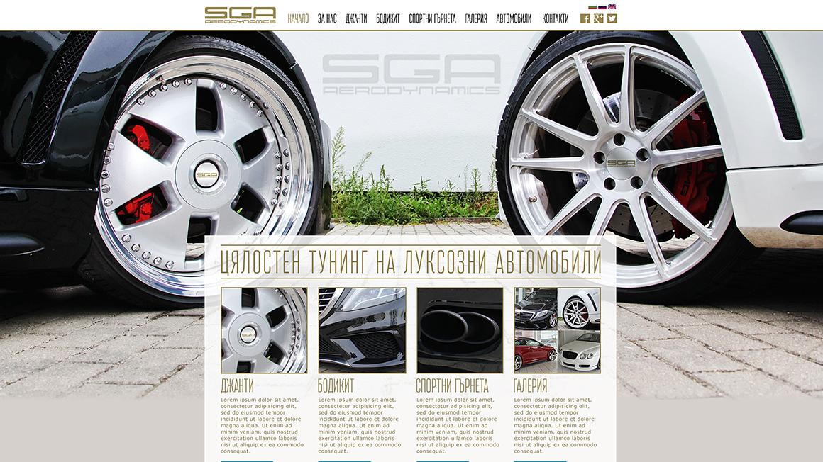 "Уеб сайт за авто тунинг ""SGA"""