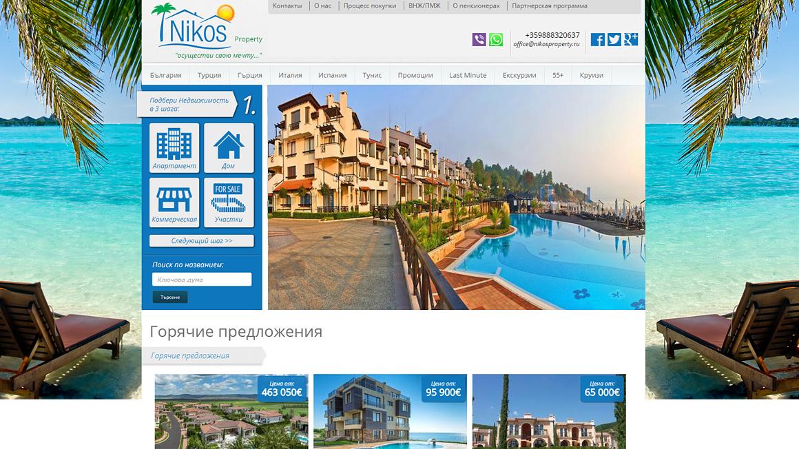 """Уеб сайт за недвижими имоти """"Nikos Property"""""""