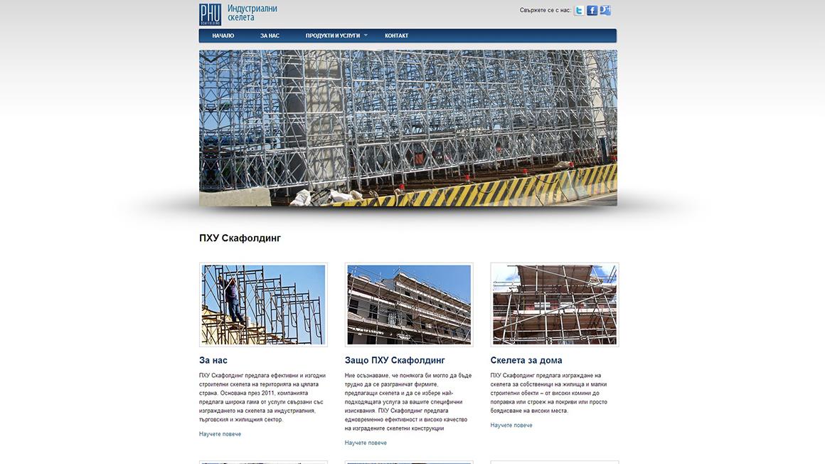 фирмен сайт за индустриални скелера
