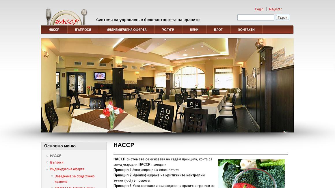 Сайт за консултантски услуги