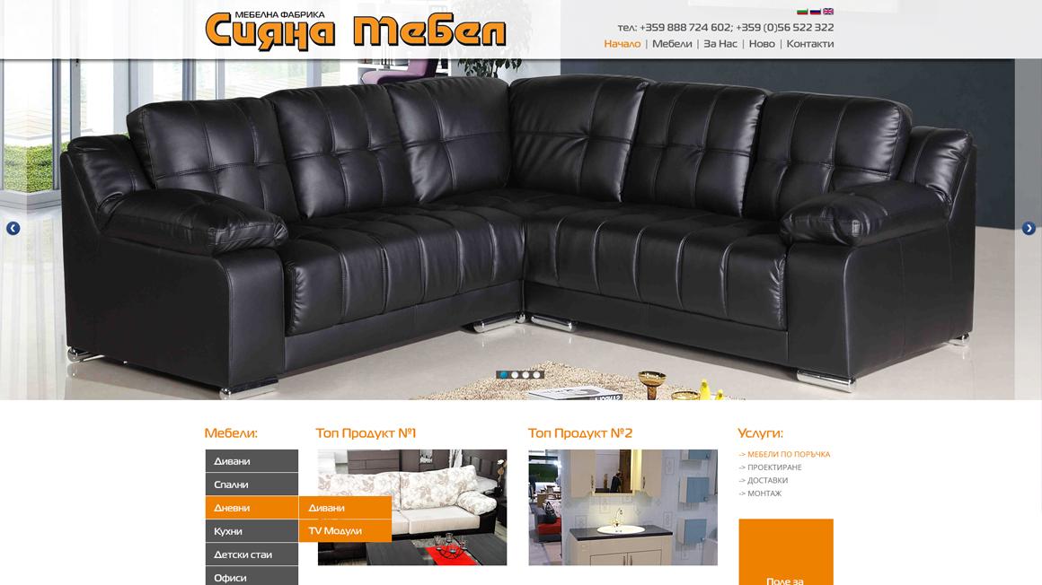 """Уеб сайт на фирма за мебели """"Сиана Мебел"""""""