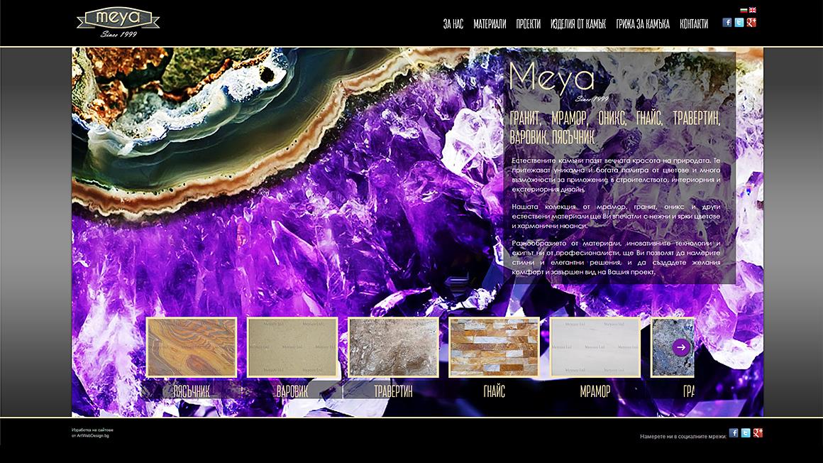 Изработка на сайт за каменни изделия