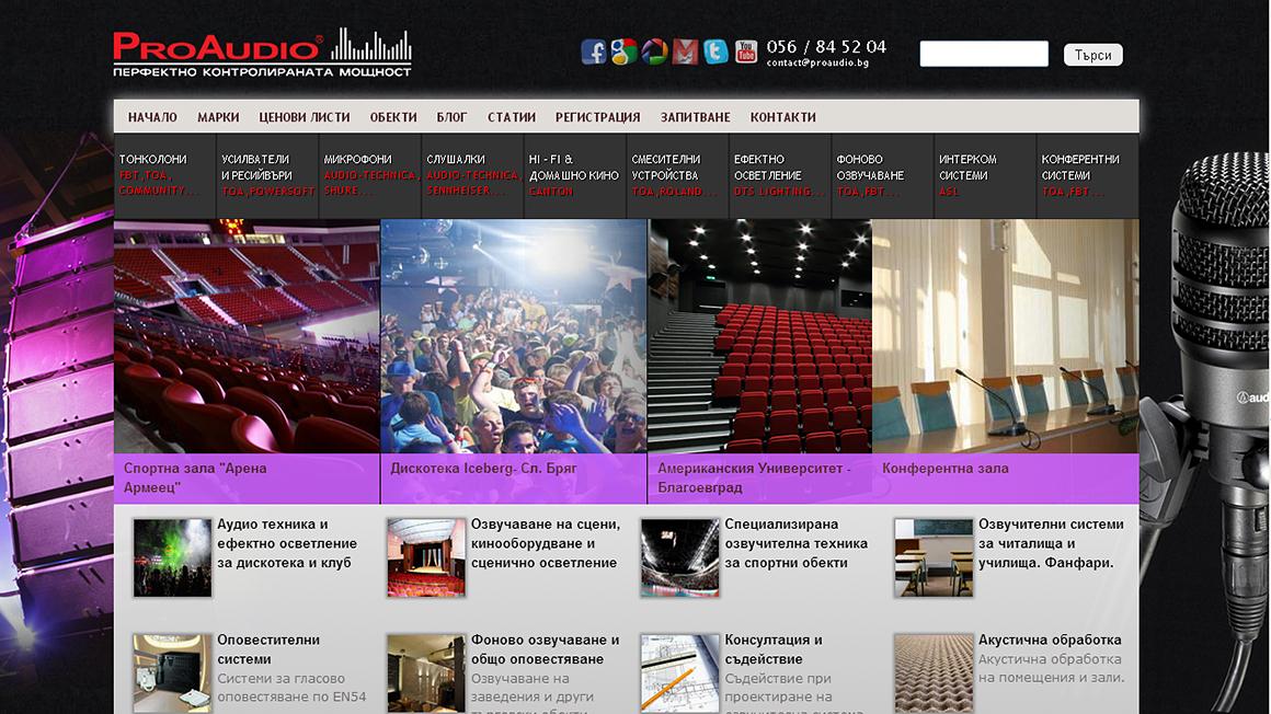 Онлайн магазин за аудио техника