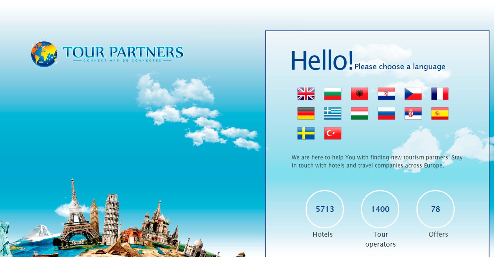 Туристически уеб портал за обяви