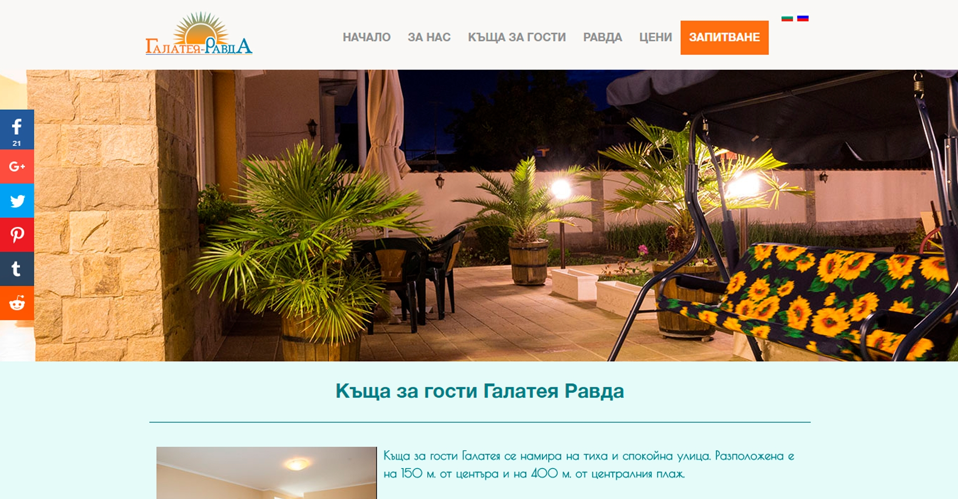 изработка на сайт за къща за гости