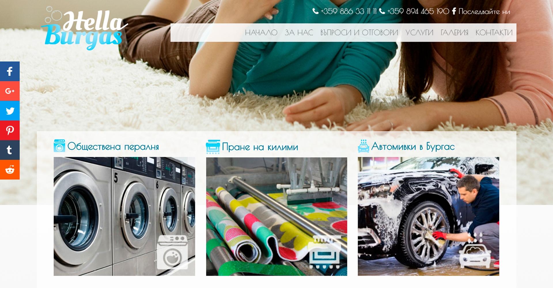 уеб сайт за почистване