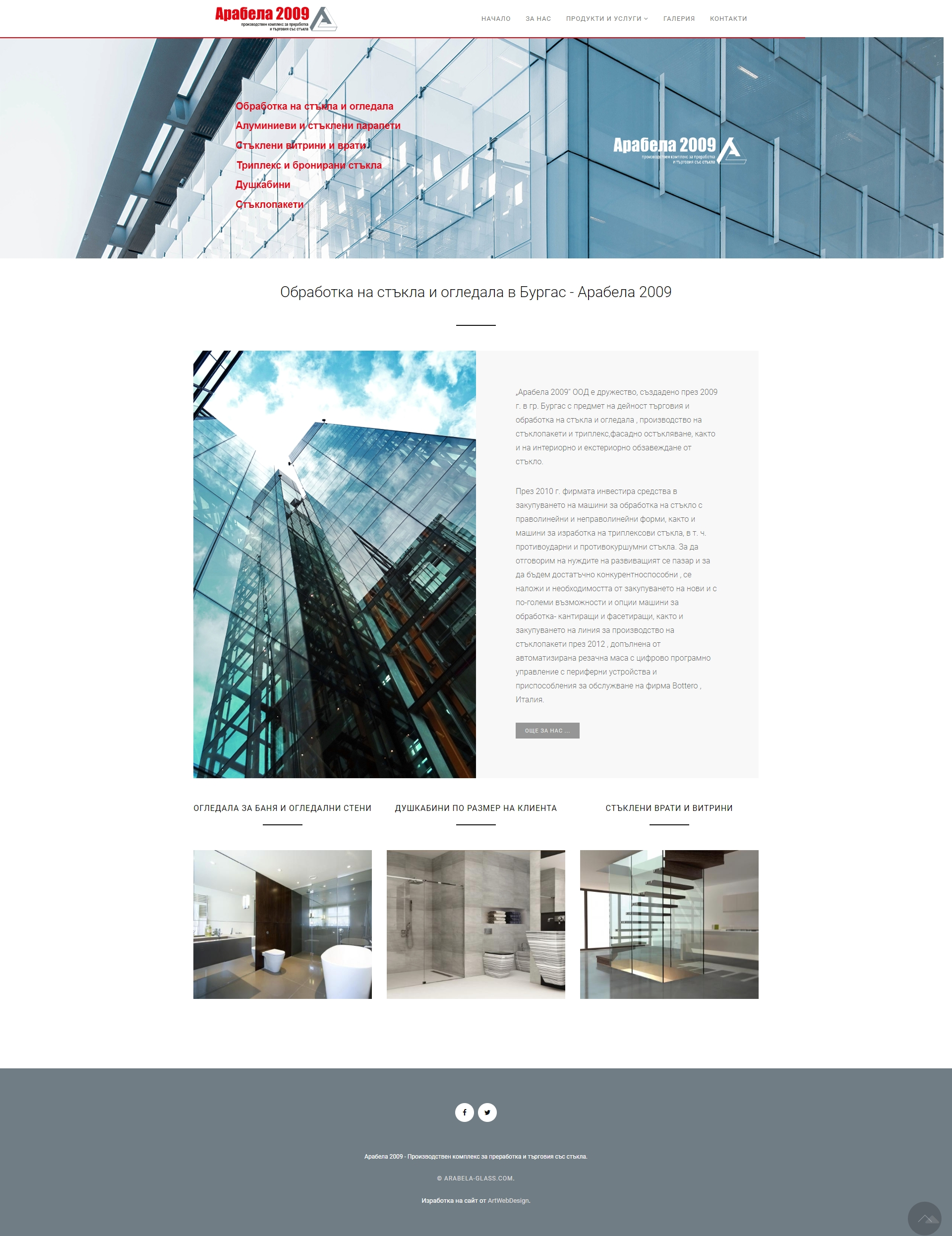 Уеб сайт за фирма за остъкляване