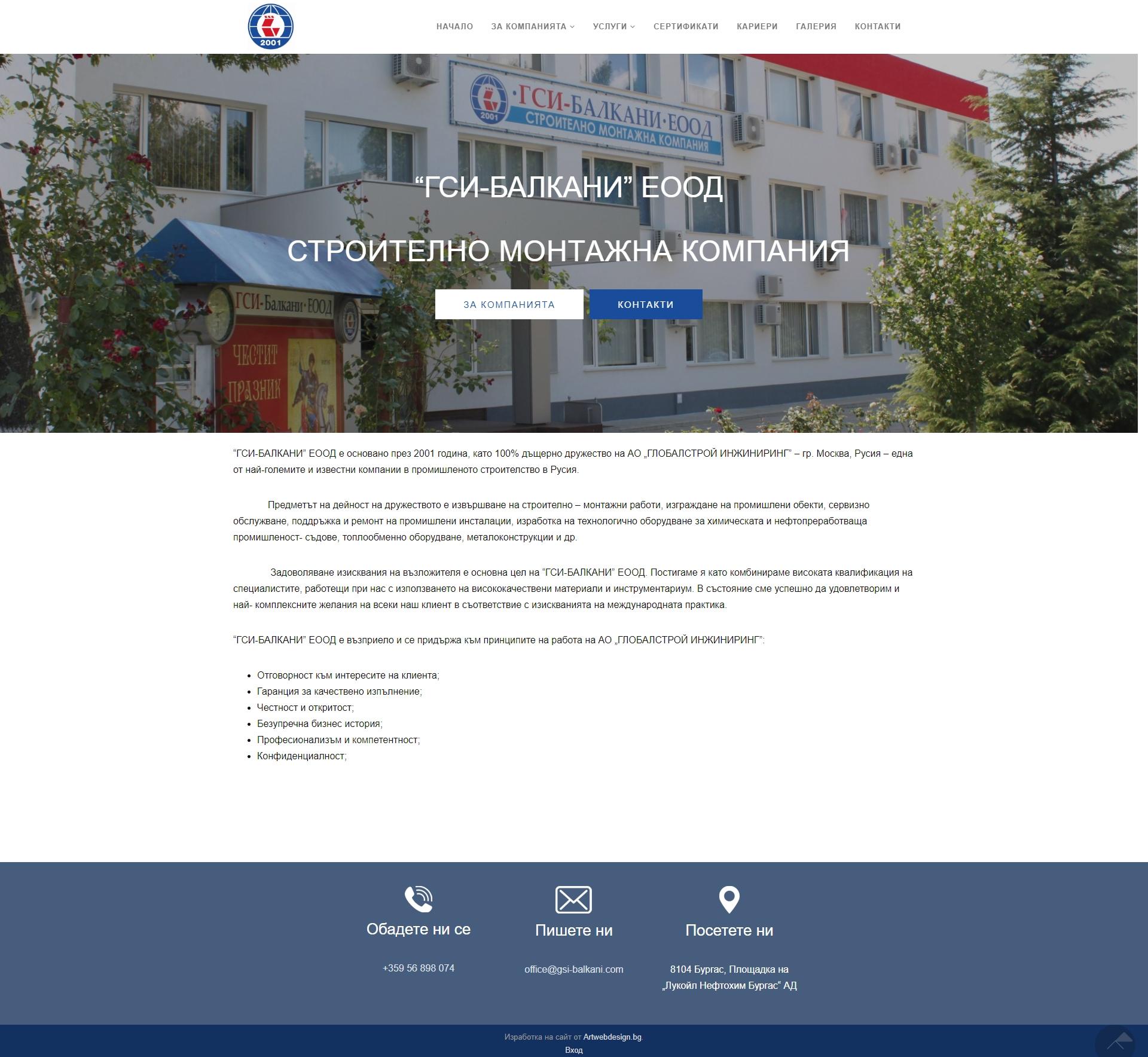 Уеб сайт за строително монтажна компания