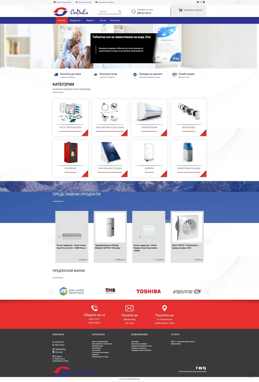 Изработка на Онлайн магазин за климатици