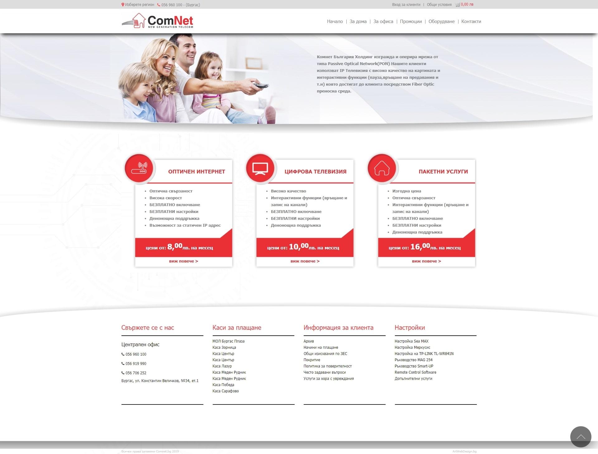 Изработка на сайт за интернет достачик
