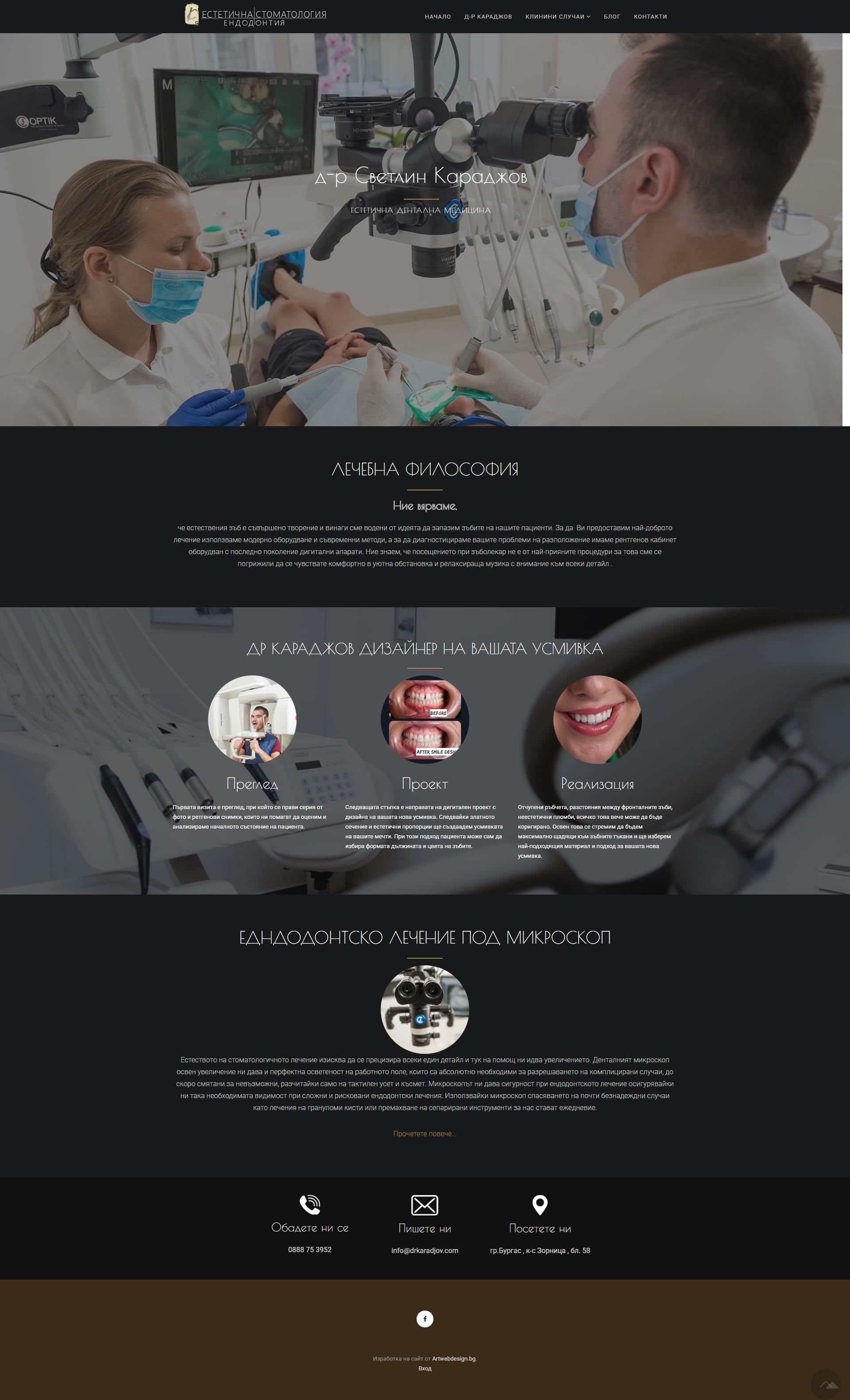 изработка на сайт за зъболекар