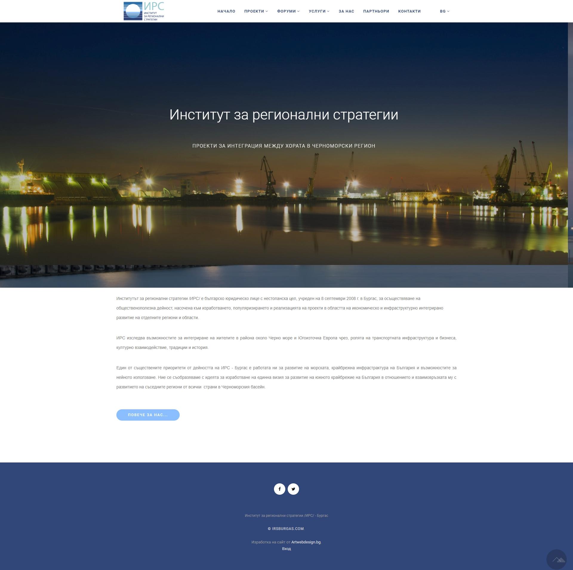 Информативен уеб сайт за НПО