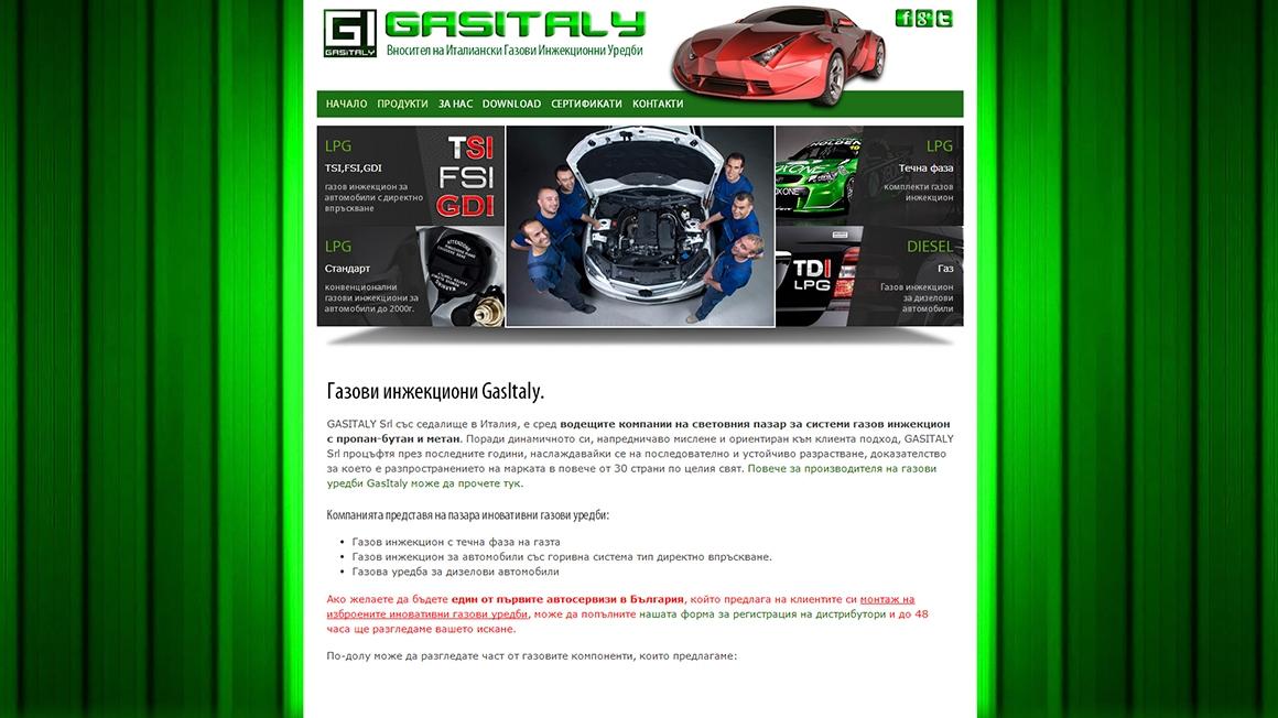 Изработка на уеб сайт на вносител на газови уредби
