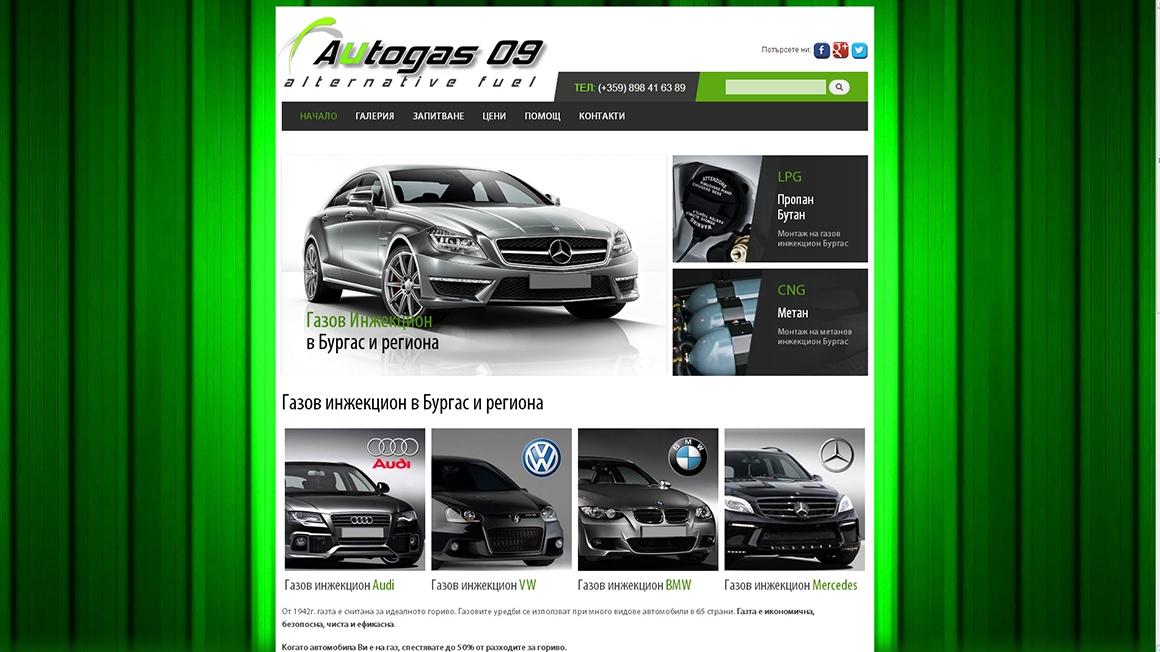 Изработка на уеб сайт за автосервиз