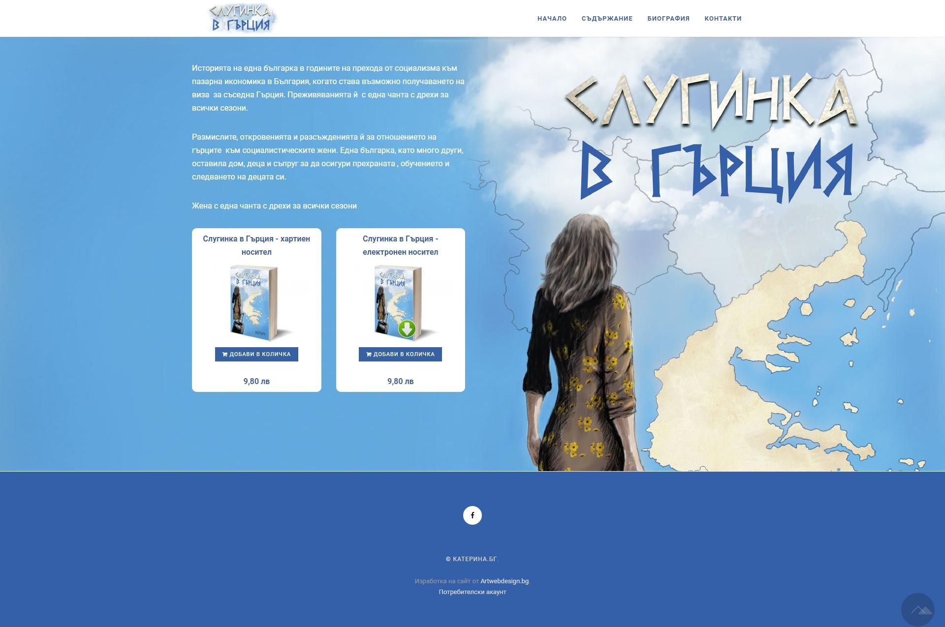 Онлайн магазин за електронни книги