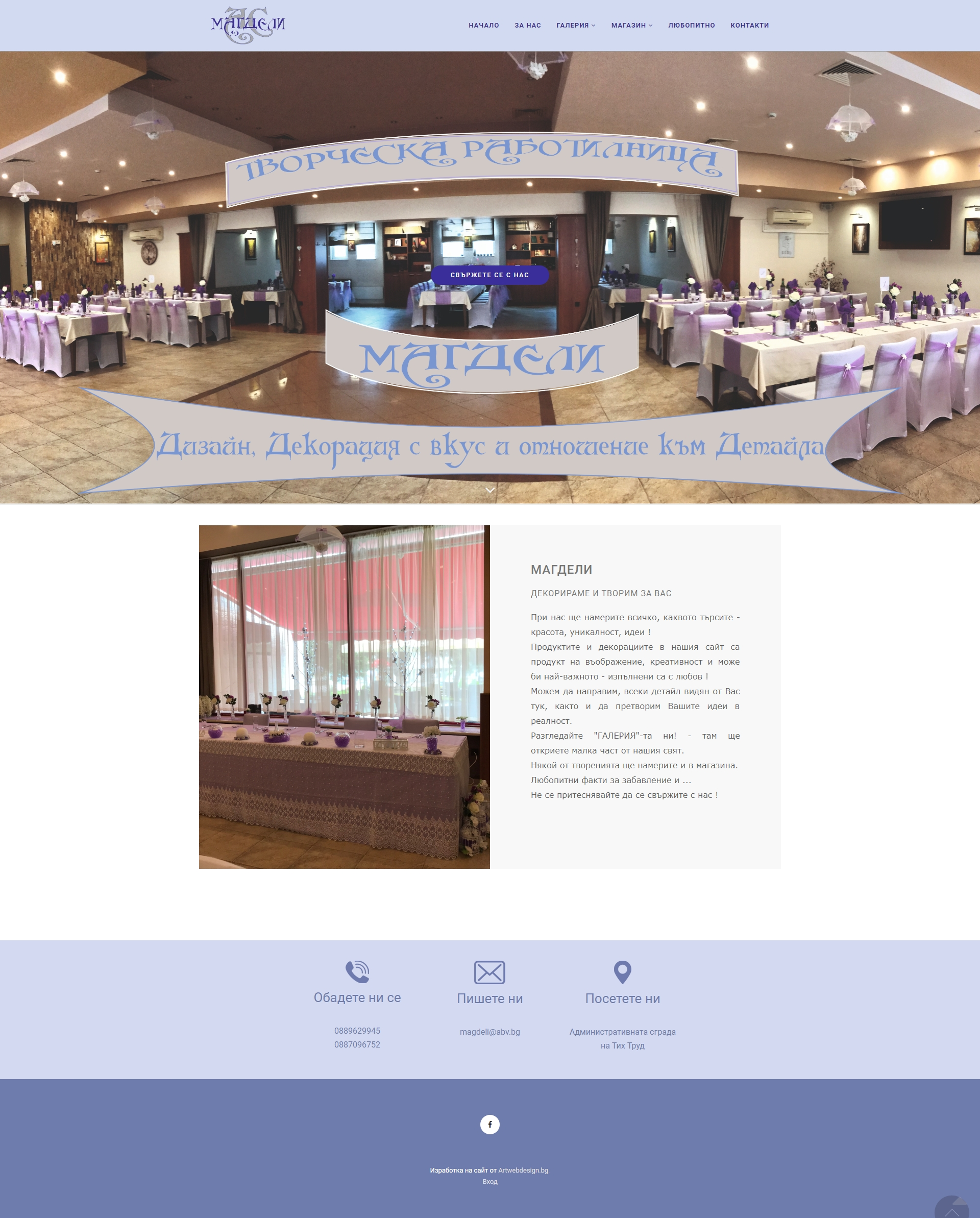 Уеб сайт за сватвена агенция