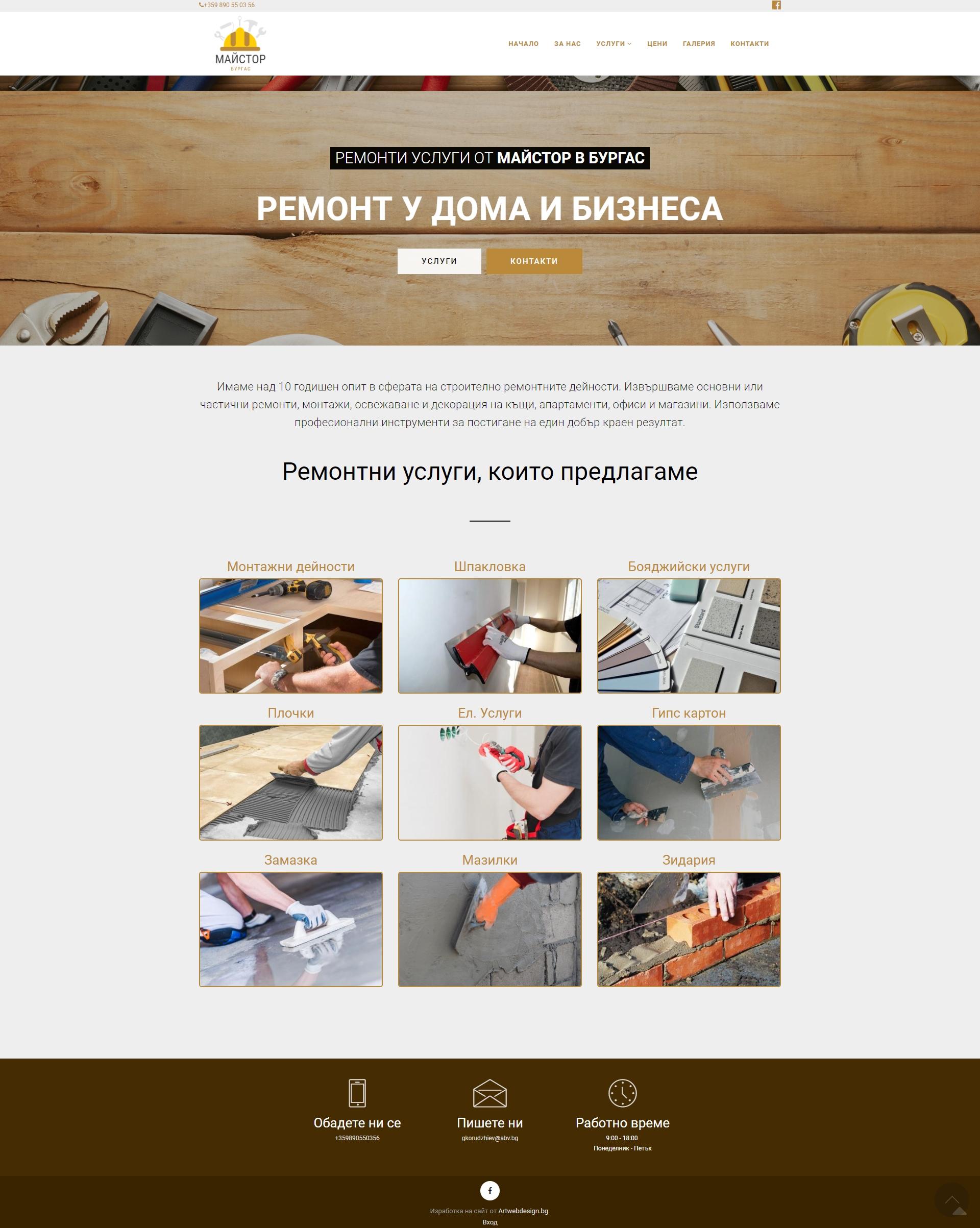 Информационен уеб сайт за услуги