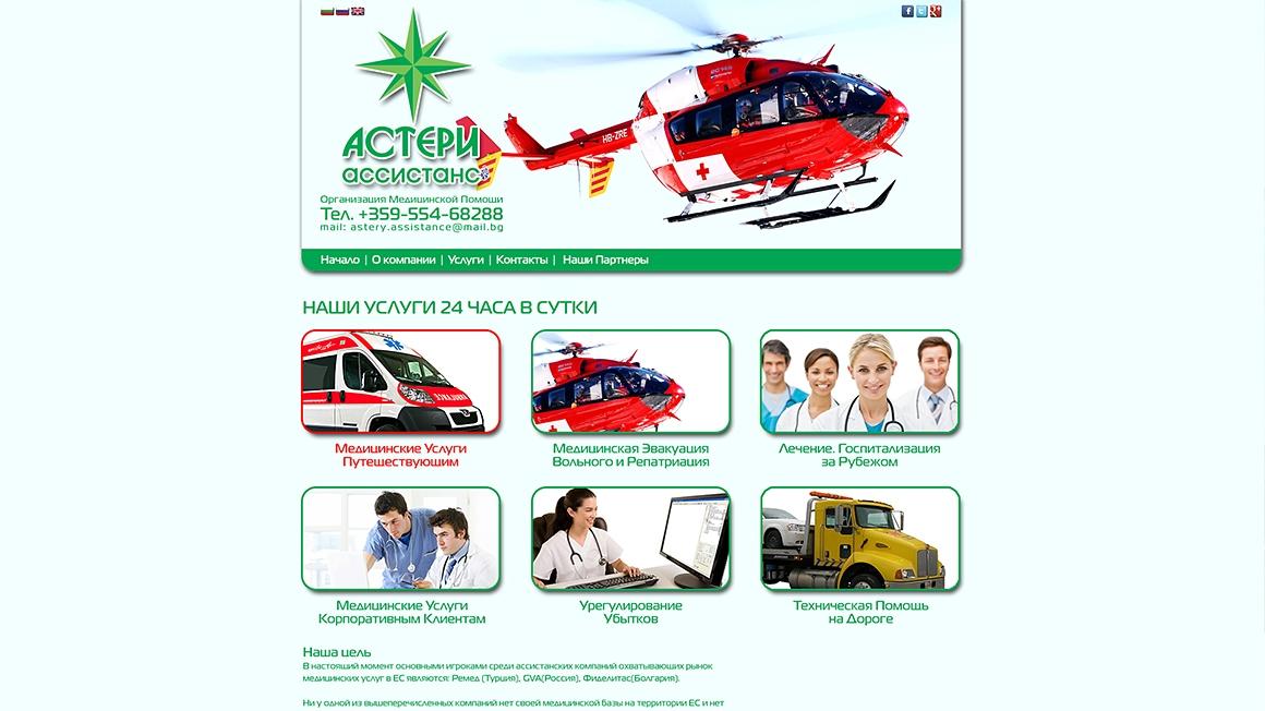 Уеб сайт на частна болница