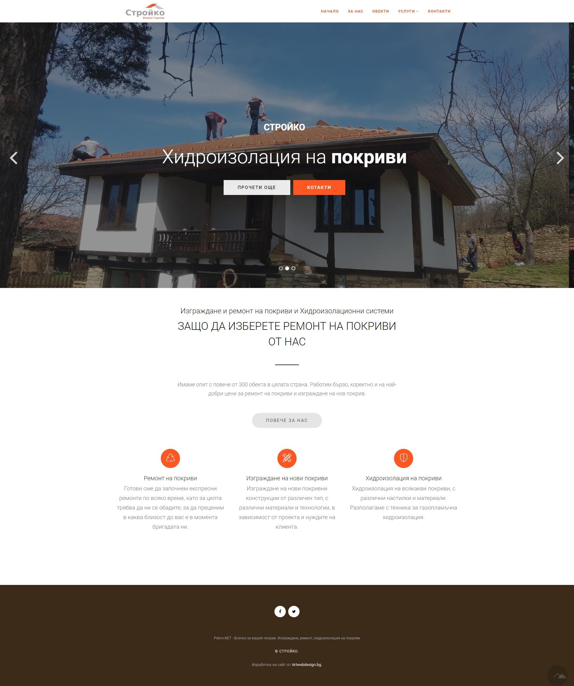Бюджетен уеб сайт за стройтелни услуги