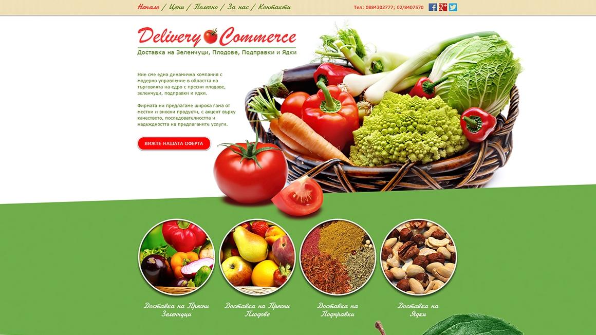 Уеб сайт за разнос на плодове и зеленчуци