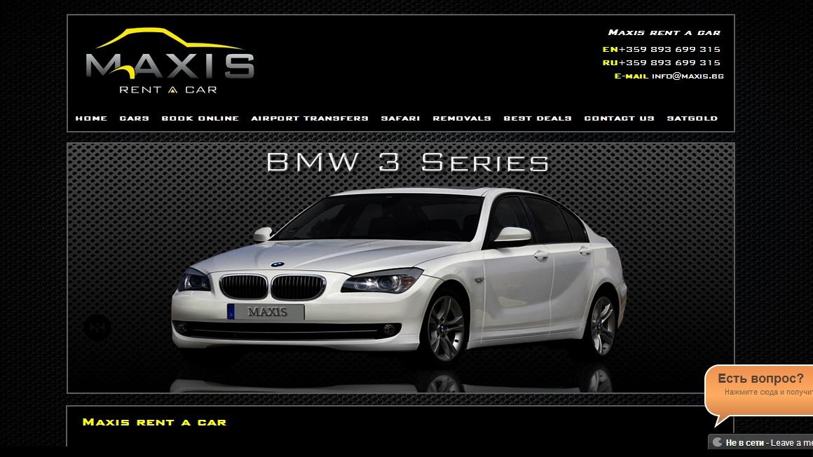 Сайт за наем на автомобили