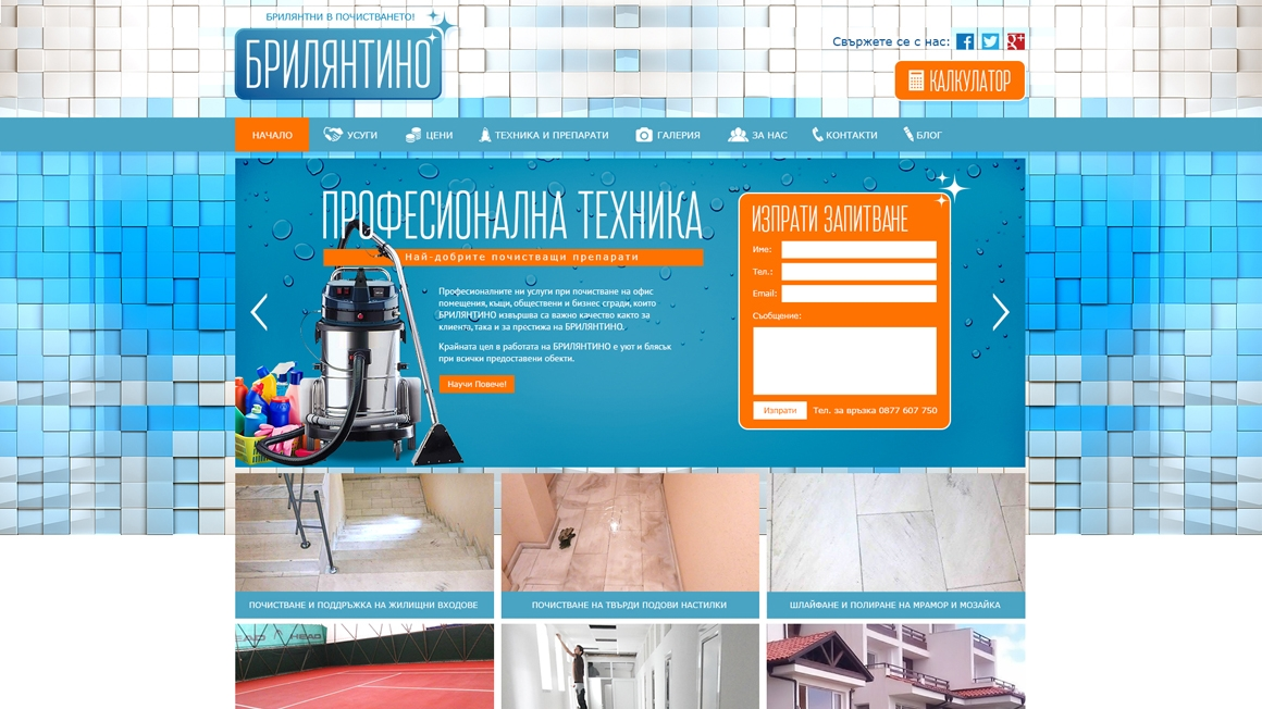 Уеб сайт на фирма за почистване