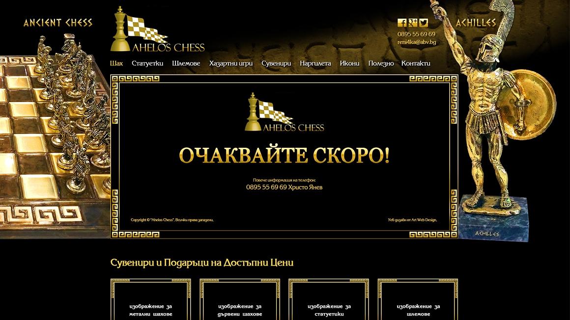 Онлайн магазин за сувенири