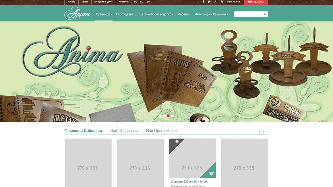 Онлайн магазин за сувенири - Анима
