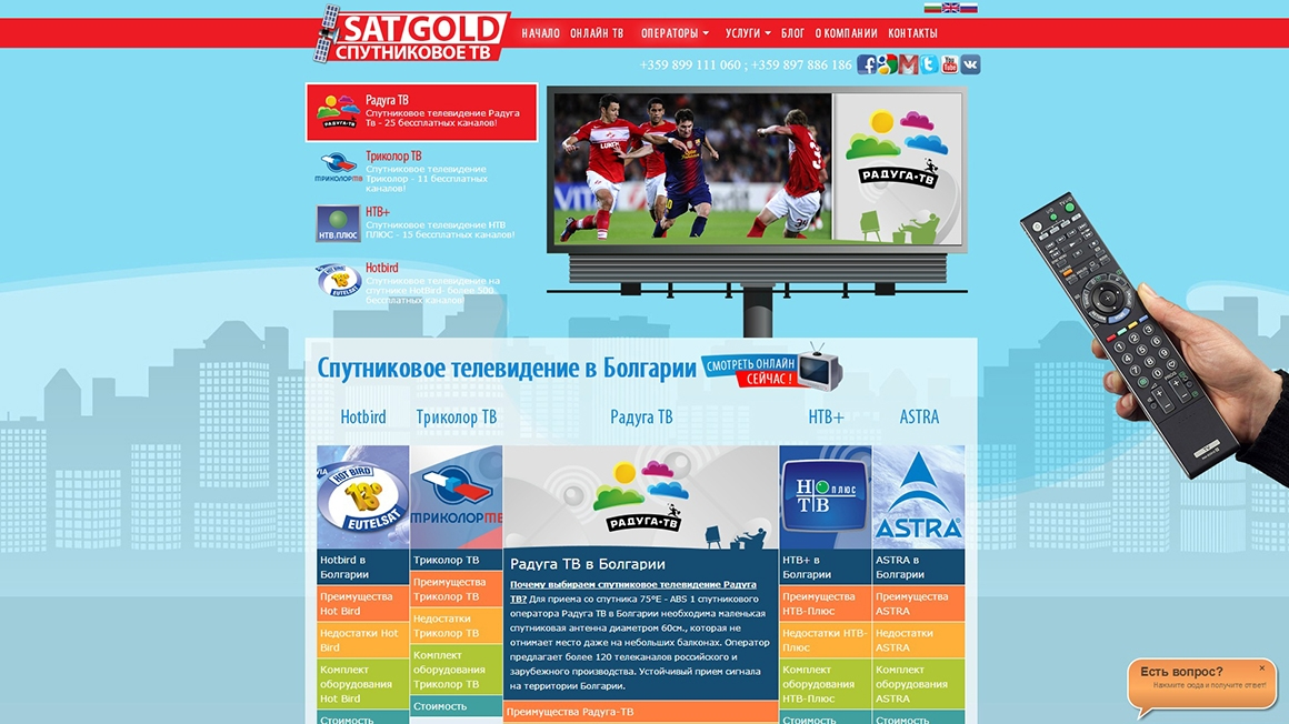 Уеб сайт за сателитна телевизия