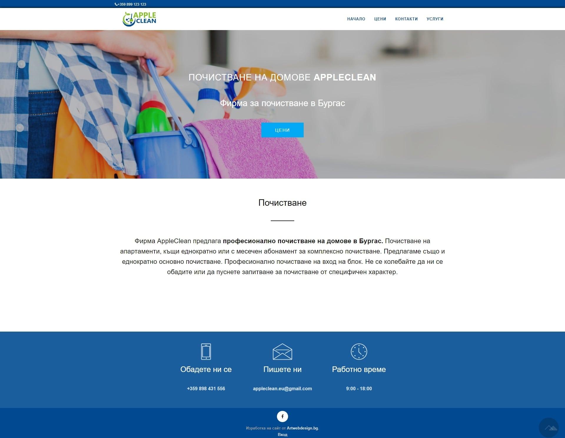 изработка на сайт на фирма за почистване