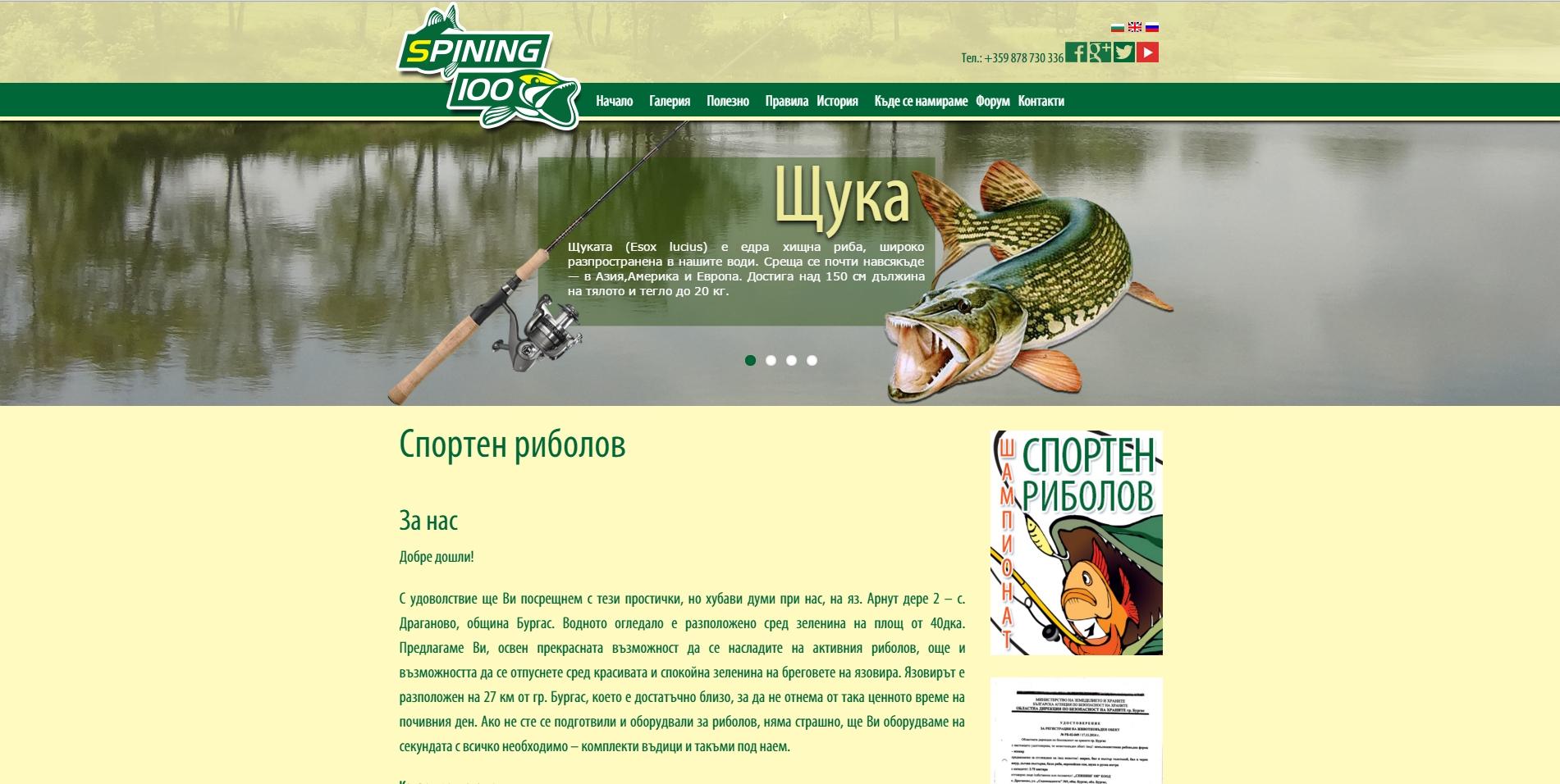 Уеб сайт за спортен риболов