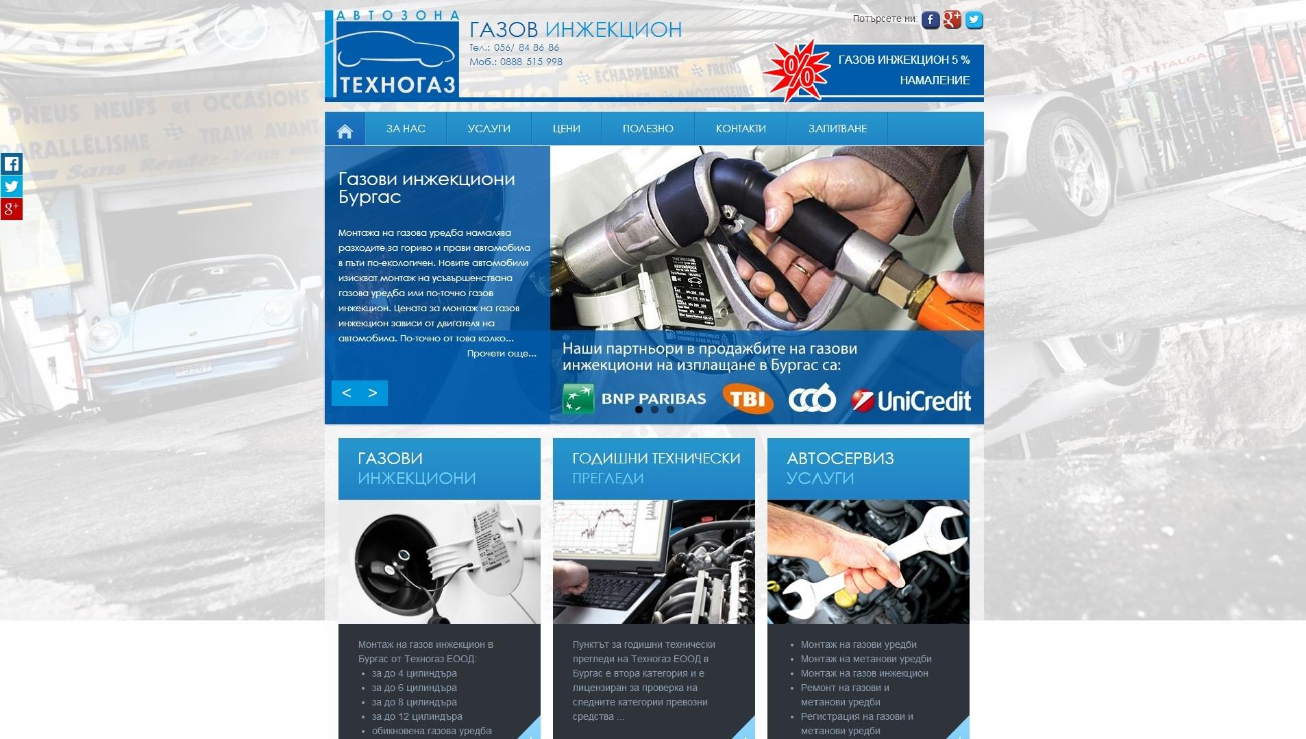 Сервиз за газови инжекциони и годишни технически прегледи