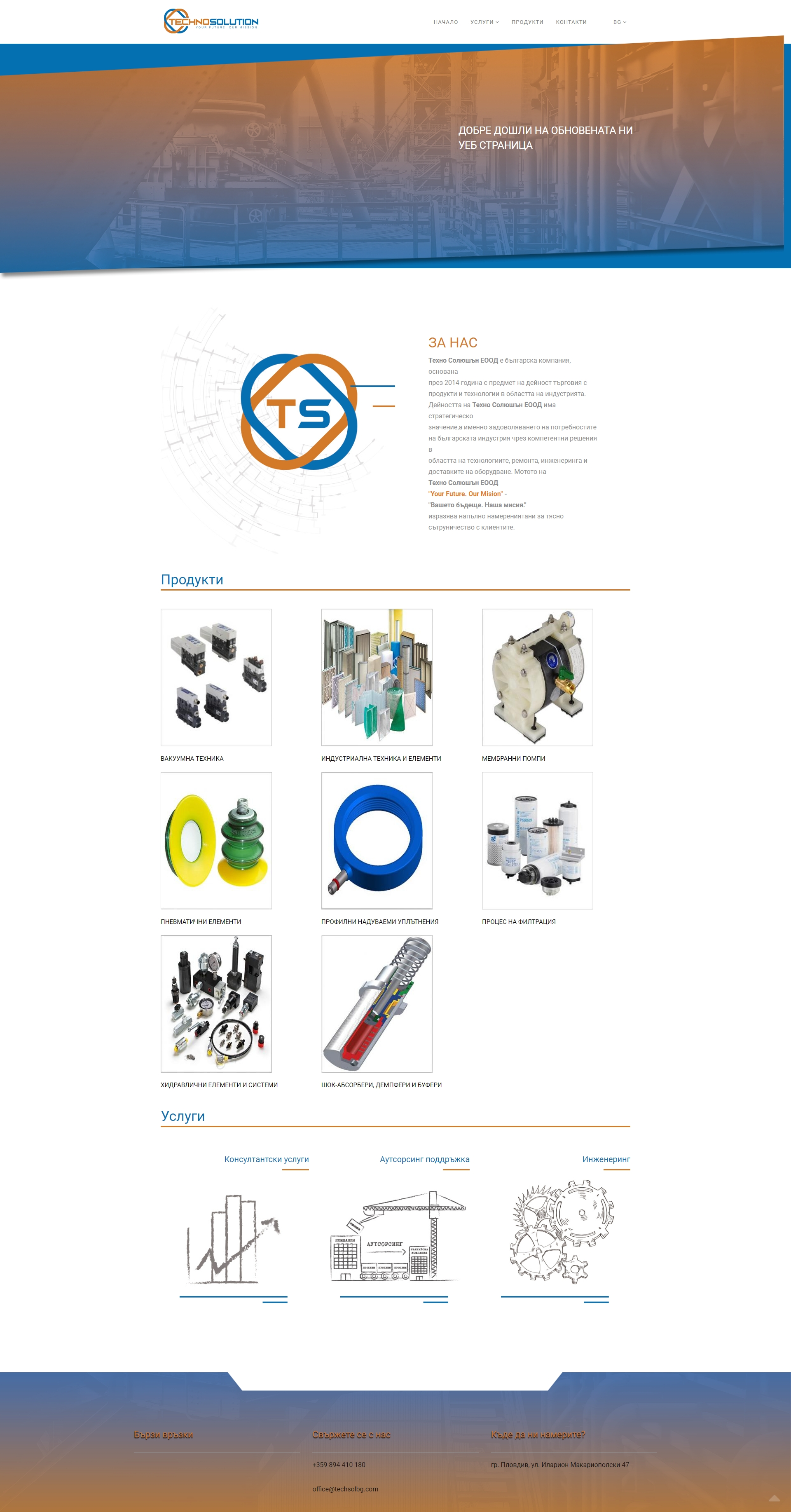 Уеб сайт за индустриална компания