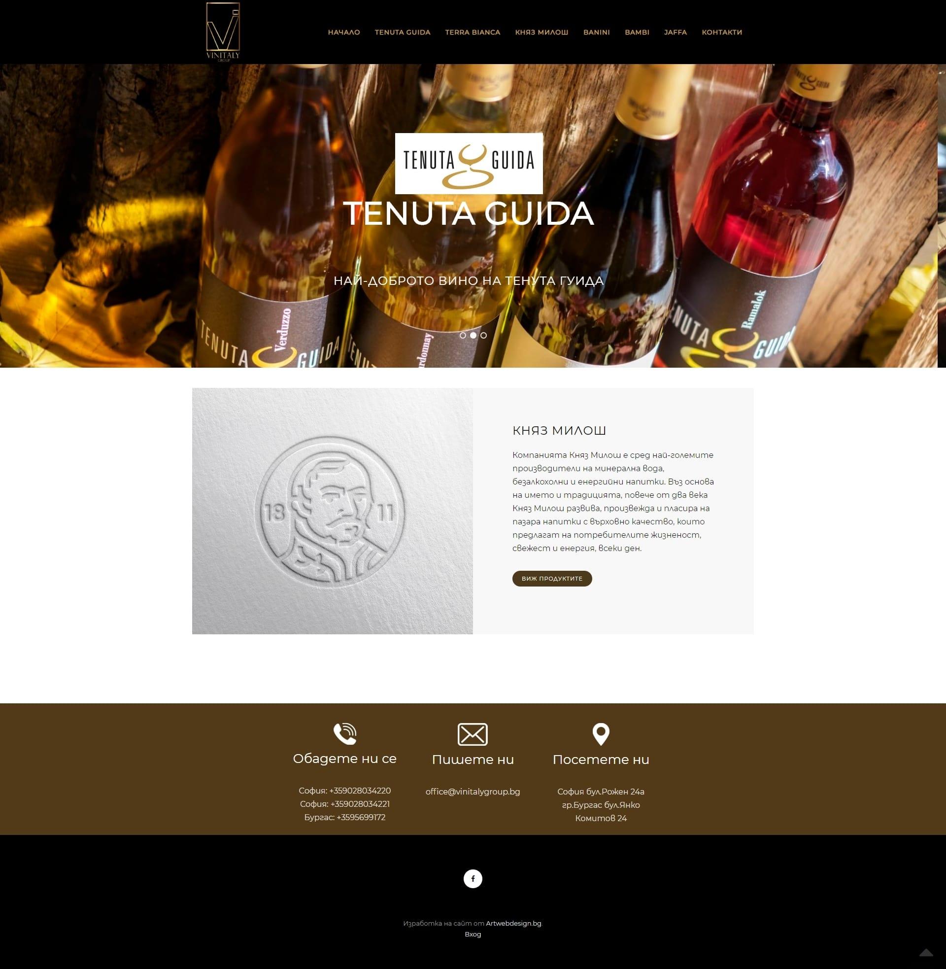 изработка на сайт на вносител на алкохол