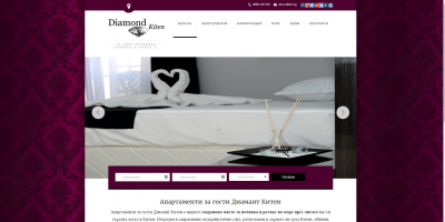Уеб сайт за хотел Диамонд Китен