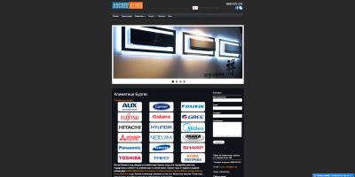 Уеб сайт за климатици