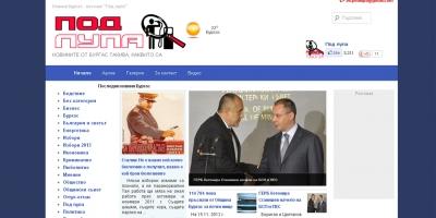 Изработка на новинарски сайт