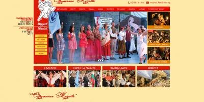 """Уеб сайт на фестивал """"Музите"""""""