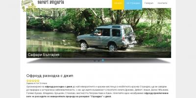 Туристически уеб сайт