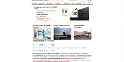 Изработка на сайт за техника
