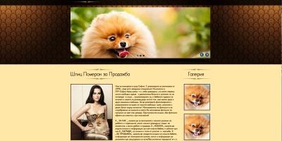 сайт за развъдник на кучета