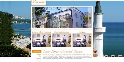 """Уеб сайт на семеен хотел """"Магнолия"""""""