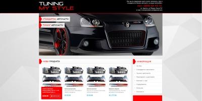 """Онлайн магазин за тунинг и авто части """"Tunning My Style"""""""