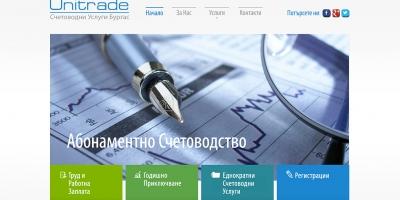 Сайт на счетоводна фирма