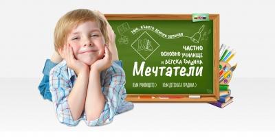Изработка на уеб сайт за детска градина и училище