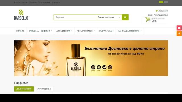 електронен магазин за парфюми